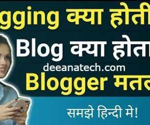 Blog Kaise Banae, How To Start A Blog   Blog se Paise Kaise Kamaye  