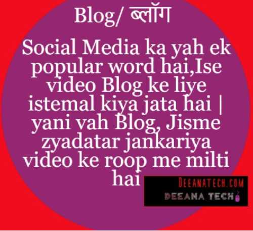 What is Blog | Blogging in hindi, Blogging vs YouTube 2019 | deeanatech.com